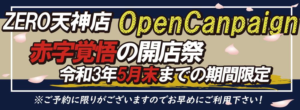 ZERO天神店4月末オープンメンズ脱毛キャンペーンは赤字覚悟の開店祭り。キャンペーンは5月末まで!!