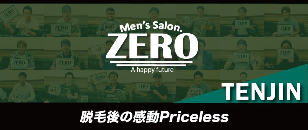 福岡天神の男性専門店のメンズ脱毛エステサロンゼロ、メンズ脱毛、ヒゲ脱毛はメンズサロンゼロ天神店へお任せ下さい。