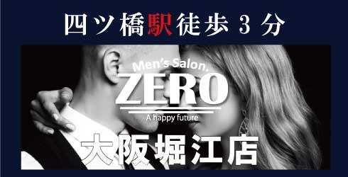 メンズ脱毛、ヒゲ脱毛専門店ZERO 堀江店 男性脱毛専門店ZERO