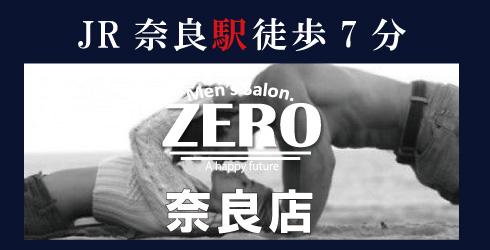 ヒゲ脱毛、メンズ脱毛専門店ZERO 奈良店 男性脱毛専門店ZERO
