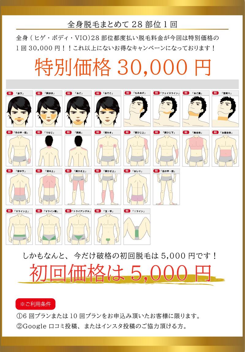メンズ全身脱毛まとめて28部位1回30,000円と京都で一番安いキャンペーン。男性全身脱毛(ヒゲ・ボディ・VIO)28部位都度払い脱毛料金が今回は特別価格の1回30,000円!!これ以上にないお得なキャンペーンになっております!初回価格は5,000円。※ご利用条件①6回プランまたは10回プランをお申込み頂いたお客様に限ります。②Google口コミ投稿、またはインスタ投稿のご協力頂ける方。