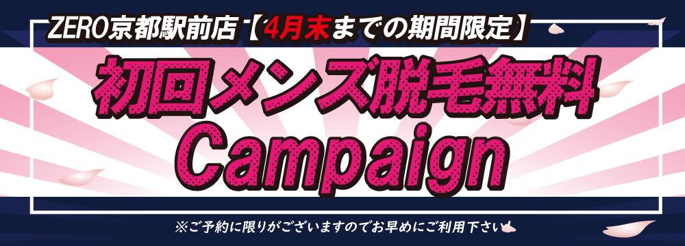 京都メンズ脱毛、ヒゲ脱毛、メンズVIO脱毛の初回無料キャンペーン実施中