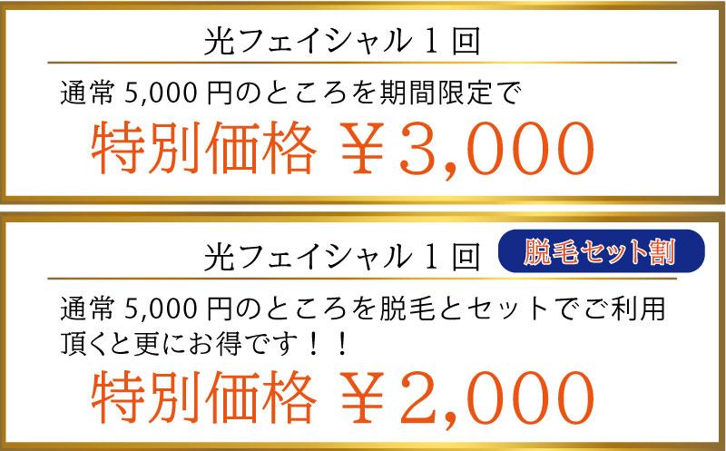 メンズ光フェイシャルは通常5000円の所を1回3,000円で、さらに、メンズ脱毛とセットですると2,000円に!