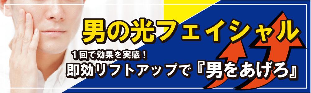 松阪 メンズフェイシャルエステで即効リフトアップ
