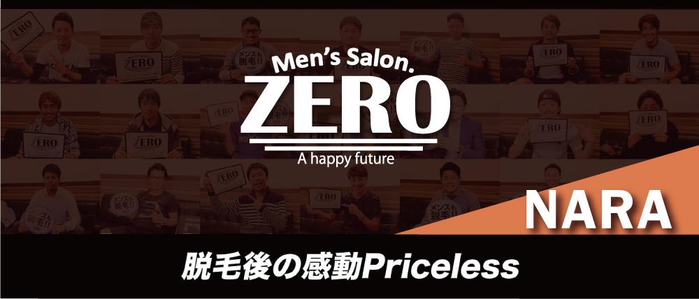 奈良駅前のメンズ脱毛サロンZERO奈良店、メンズ脱毛、ヒゲ脱毛、全身脱毛はゼロ奈良店へお任せ下さい