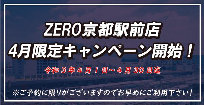 ゼロ京都 初回無料メンズ脱毛キャンペーン開始のお知らせ