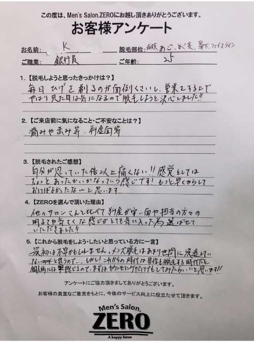 メンズ脱毛の感想Voice88「痛くないヒゲ脱毛(髭脱毛)」松阪 25歳 銀行員