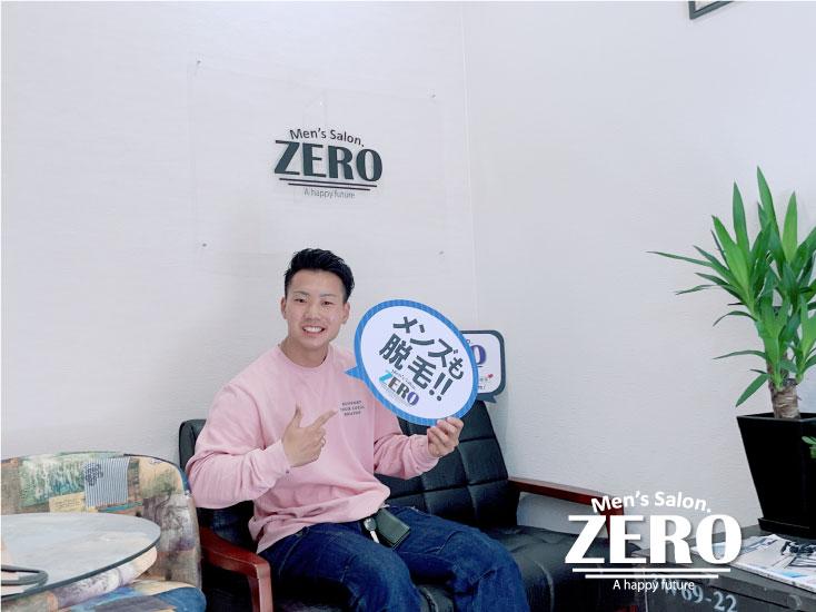 ZERO松阪店「メンズ脱毛お客様写真Voice93」伊勢市 20歳 大学生 友人からの紹介!前からお肌ツルツルにしたかった!