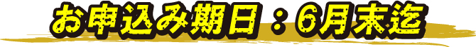 ZERO富山店&高岡店の胸お腹キャンペーン期限は6月末まで