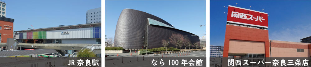 ZERO奈良店 周辺ショップ(JR奈良駅、なら100年記念館、関西スーパー奈良三条店)があります