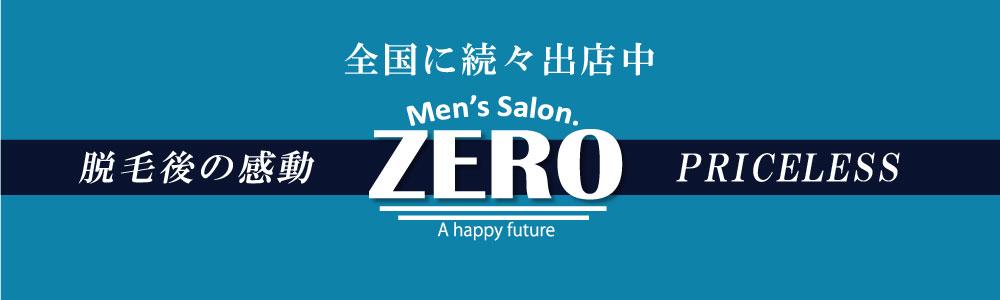 メンズサロンゼロ 全国に続々出店中 メンズ脱毛サロンの感動プライスレス