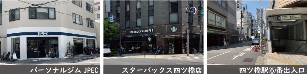 ZERO堀江店店舗周辺ショップ(四ツ橋駅、スターバックス四ツ橋店、パーソナルトレーニングジムJPEC)