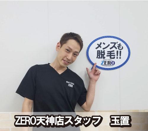 ZERO天神店 メンズ脱毛男性スタッフ