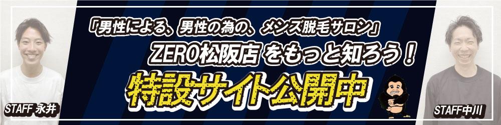 男性による、男性の為の、メンズ脱毛サロンZERO松阪店の特設サイトはこちら
