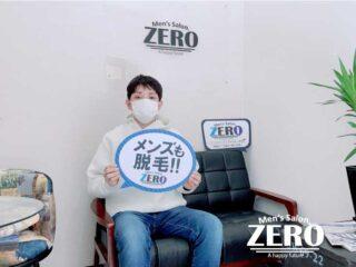 ZERO松阪店「メンズ脱毛お客様写真Voice103」津市 20代 会社員 値段の安さと口コミをみて決めたメンズ脱毛