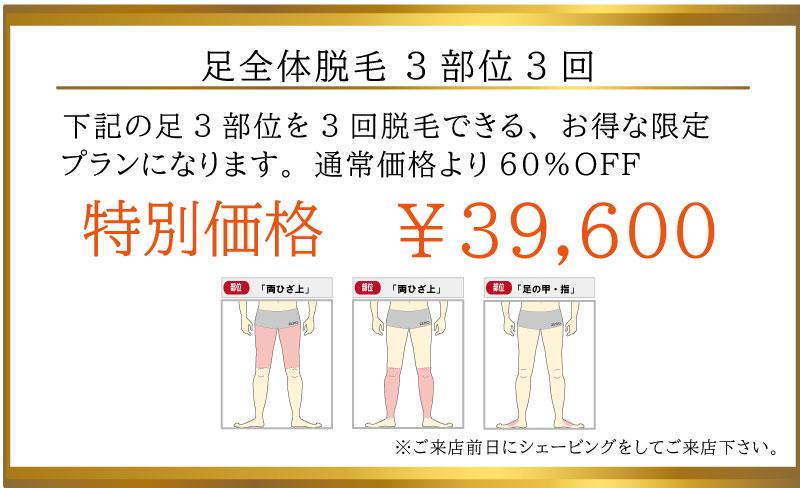 天神店のメンズ足脱毛3部位3回セットプランは60%割引の39,600円