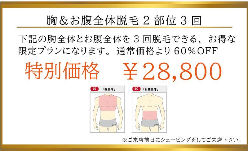 天神店の男の胸毛、腹毛全体を3回脱毛できるお得なプランになります。