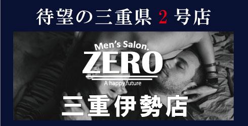 ヒゲ脱毛、メンズ脱毛専門店ZERO 伊勢店 男性脱毛専門店ZERO