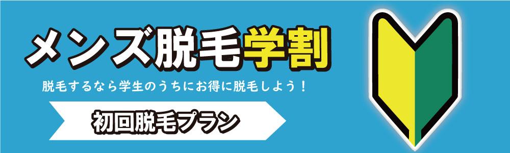 ZERO天神店の初回メンズ脱毛【学割】