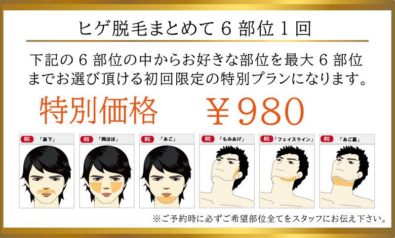 ゼロ天神店限定、ヒゲ脱毛まとめて6部位1回1,000円。下記の6部位の中からお好きな部位を最大6部位までお選び頂ける初回限定の特別プランになります。