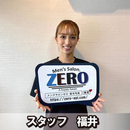 メンズ脱毛ZERO大阪堀江店 美人女性スタッフ