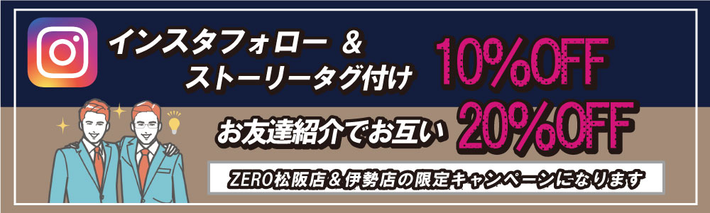 三重松阪店 メンズ脱毛・ヒゲ脱毛キャンペーン(インスタグラムストーリーフォローで10%割引とお友達紹介で20%割引)
