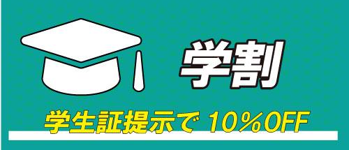 メンズ脱毛ZEROの学割は学生証提示で10%割引