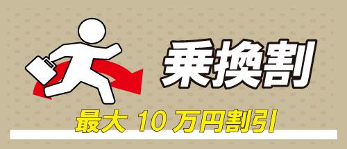 メンズ脱毛ZEROへ他店から乗換で最大10万円割引