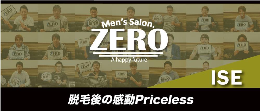 伊勢市でメンズ脱毛、ヒゲ脱毛はZERO伊勢店へ。メンズ脱毛の感動プライスレス。伊勢市近隣の伊勢市、鳥羽市からも多数ご来店頂いております。