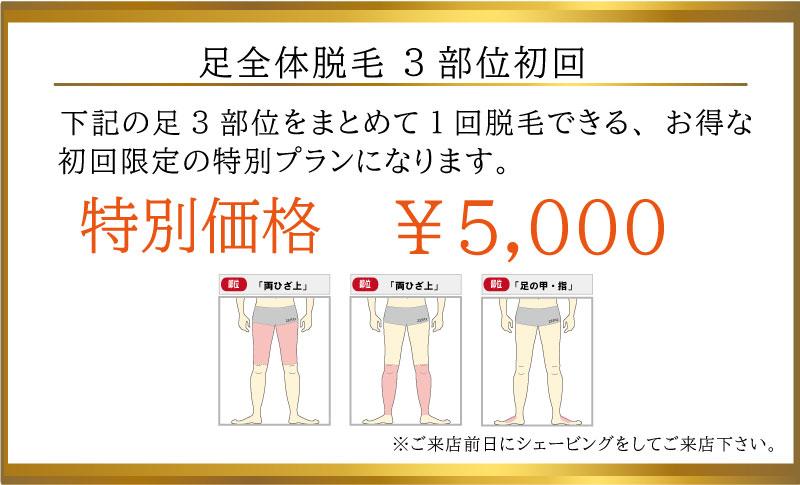 足脱毛の初回料金は5,000【メンズ脱毛ゼロ天神】