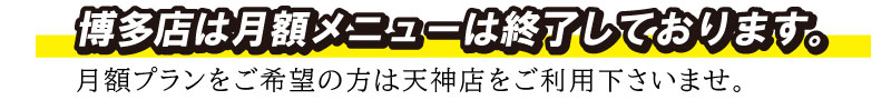 ZERO博多店は月額メニューは終了しております。
