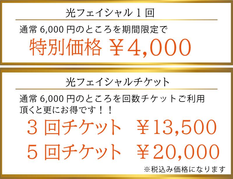 期間限定で光メンズフェイシャル1回6,000円のところ今回は4,000円に!さらに回数チケット3回で13,500円、5回で20,000円とお安くなります!