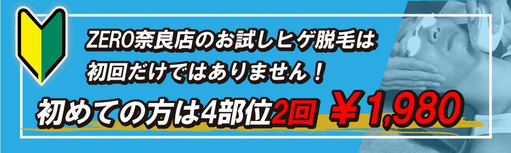 奈良駅前メンズ脱毛サロンゼロの初回ヒゲ脱毛キャンペーン