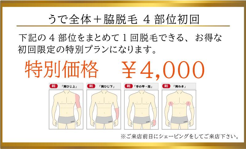 腕脱毛と両わき脱毛初回料金は4,000円【メンズ脱毛ゼロ天神】