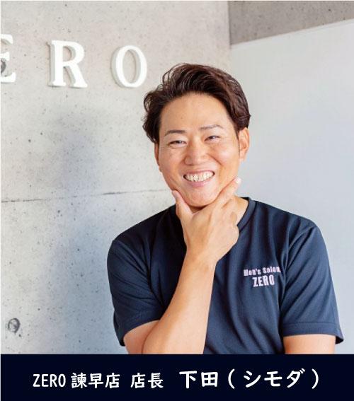 メンズ脱毛ゼロ長崎諫早店 男性スタッフ写真