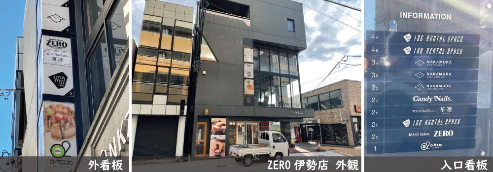 ZERO伊勢店 外観写真