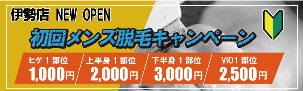 ZERO伊勢店のお得な初回メンズ脱毛キャンペーン