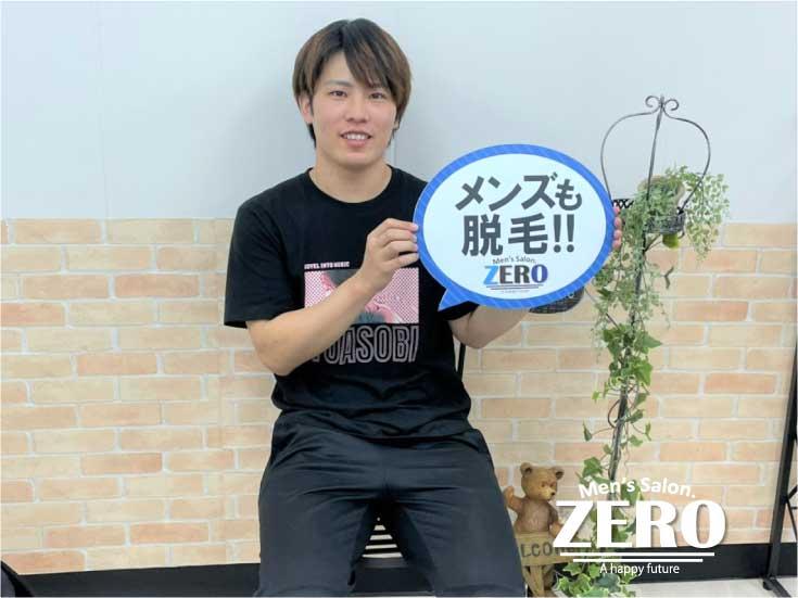 ZERO博多店「メンズ脱毛お客様写真Voice113」福岡県糟屋郡 24歳 フリーター 「青髭がコンレックスでヒゲ脱毛」