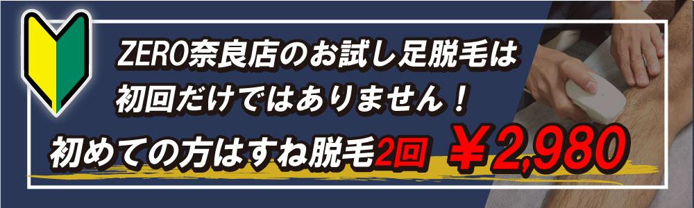 zero奈良店の足脱毛、すね脱毛は初回だけではなく2回目の料金も超お得!すね毛脱毛2回で2,980円は奈良県最安値です!