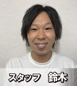 メンズサロンゼロ松阪店 店長鈴木(男性スタッフ)