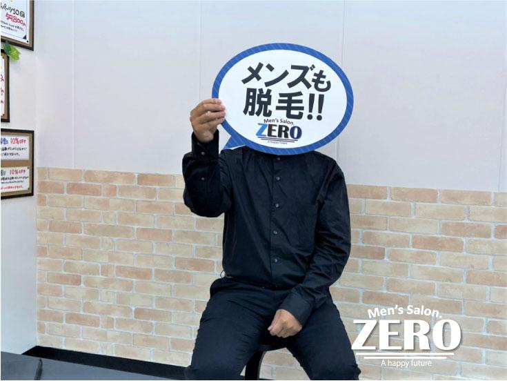 ZERO博多店「メンズ脱毛お客様写真Voice118」福岡市中央区 33歳 会社員「肌荒れが減って嬉しいヒゲ脱毛」