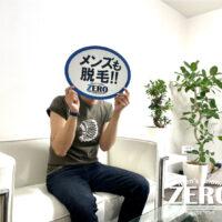 ZERO安城店「メンズ脱毛お客様写真Voice120」刈谷市 26歳 会社員「1回目で減ったヒゲ脱毛、痛みもそんなに痛くない」